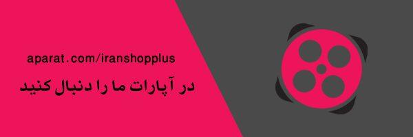 ایران شاپ  Image of APARAT