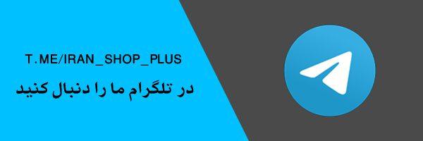 ایران شاپ  Image of TELEGRAM