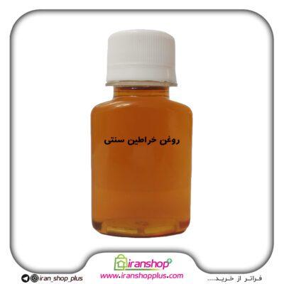 ایران شاپ  Image of kharatin 400x400